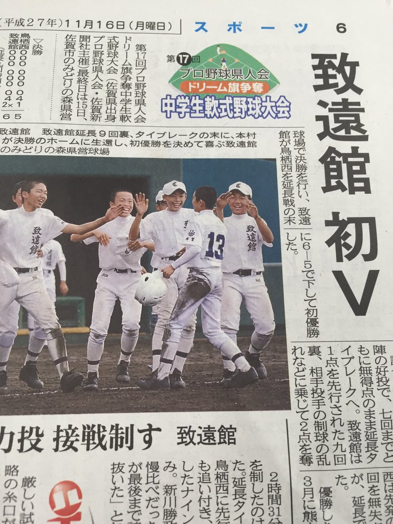 こんな日が来ようとは、本当に来年甲子園に行くのか楽しみになって来ました。中学野球ですが、なんと #致遠館 が初優勝!投手戦を制した接戦で、タイブレークの末鳥栖西に勝っています。野球部の皆さん、保護者の皆様、おめでとうございます! https://t.co/T5Jwu5UPDR