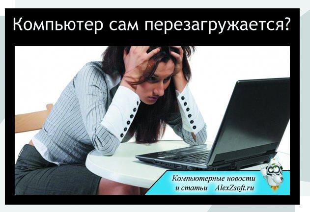 компьютер перезаружается на порно сайтах