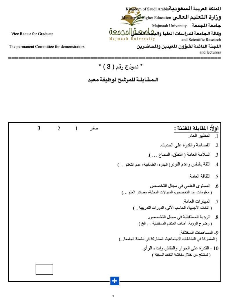 وافي بن عبد الله On Twitter نموذج مقابلة معيد من جامعة المجمعة بقية الجامعات تسير بنفس الطريقة أو بشكل مقارب مفيدة تعطيك تصور حول المطلوب Https T Co K6tgebiv1e