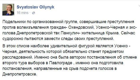 ЦИК не намерена прекращать полномочия Днепропетровской ТИК, - Усенко-Черная - Цензор.НЕТ 8019