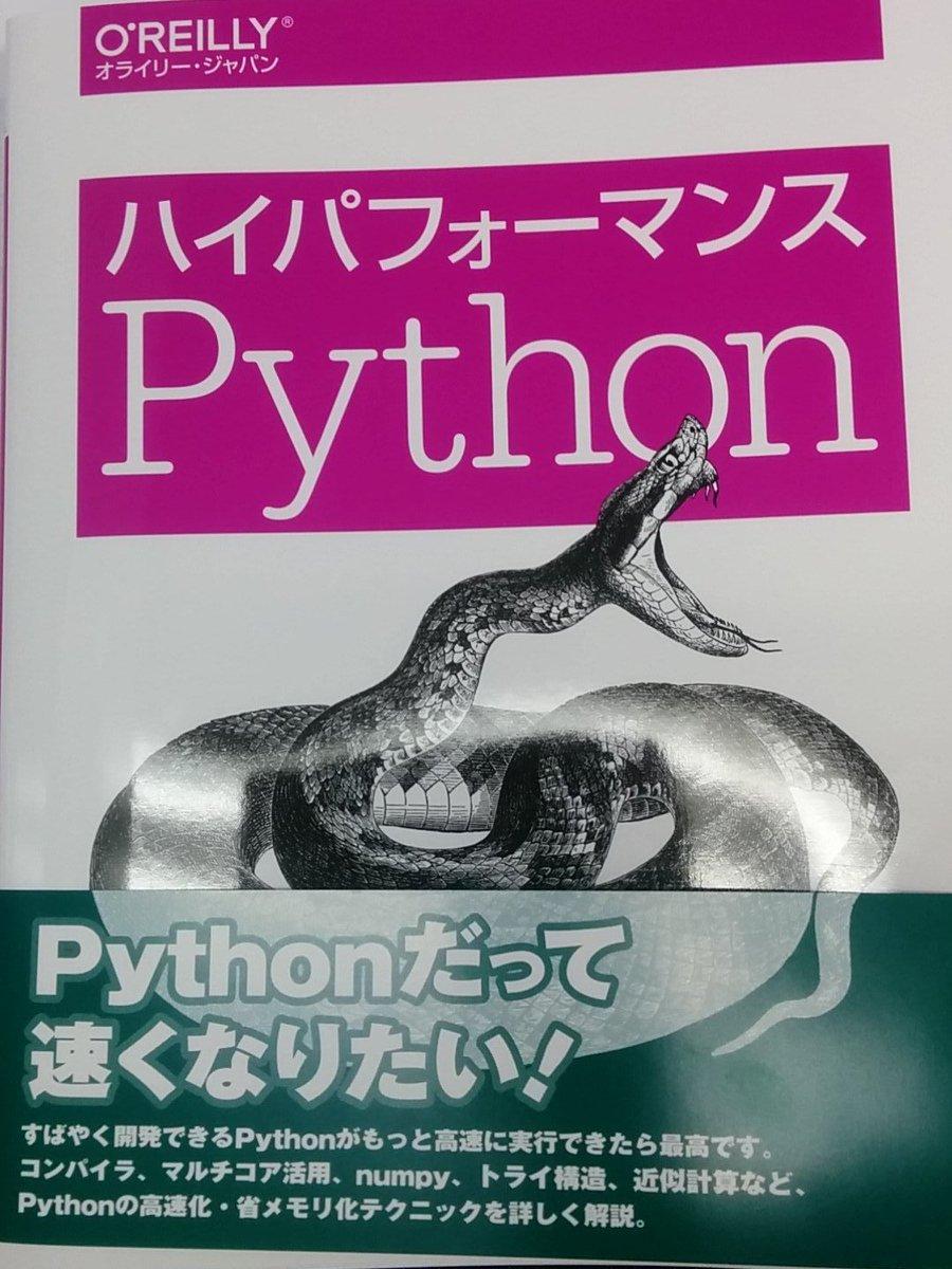 制作お手伝いした『ハイパフォーマンスPython』届きました。訳者相川さんの力作 https://t.co/XdSvZkNTRq