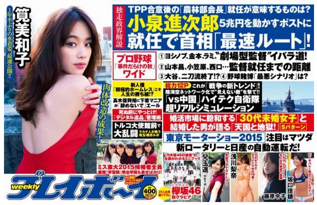 週刊プレイボーイ No.46