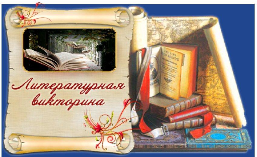 Литературная викторина картинки