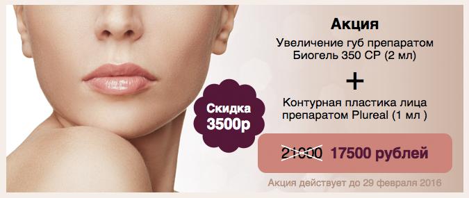 Увеличение губ пермь отзывы