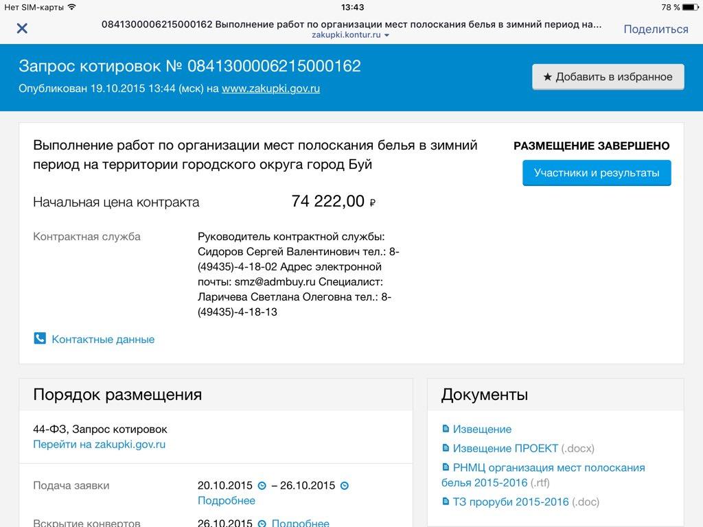 """""""В нормальной ситуации и нормальной стране преступления против Майдана были бы расследованы"""", - адвокат Майдана Виталий Тытыч - Цензор.НЕТ 4899"""