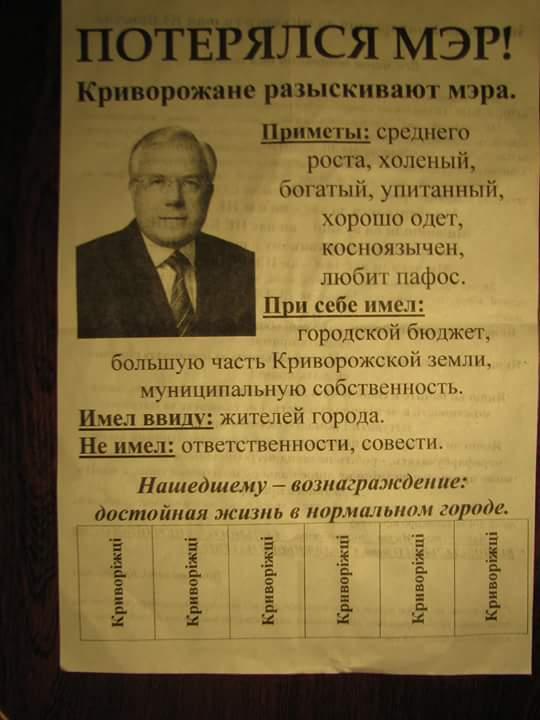 Кировоград и Кривой Рог - два города, где избирательный формат перейдет в судебный, - КИУ - Цензор.НЕТ 5034