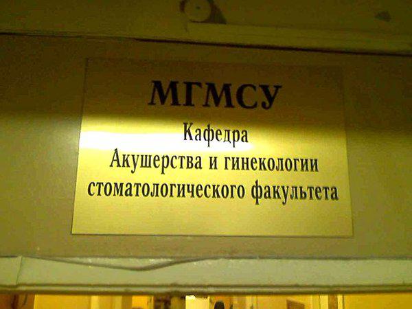 """""""Нас решили репрессировать. Это современное дело врачей"""", - Амосова о проверке медуниверситета - Цензор.НЕТ 2568"""