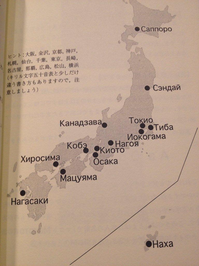 白水社の「ロシア語のかたち」に載ってるこの図、キリル文字覚えるのにすごく役に立つ。 https://t.co/iFVZpwC8ug