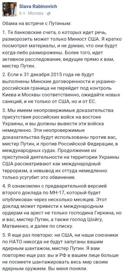 """Олланд проведет встречи с Обамой и Путиным для координации борьбы с """"Исламским государством"""" - Цензор.НЕТ 2630"""