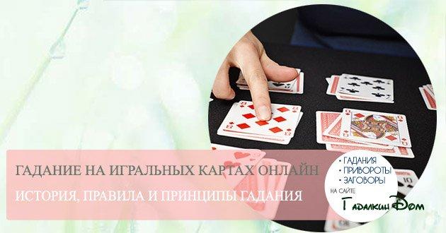 гадание на человека на игральных картах онлайн