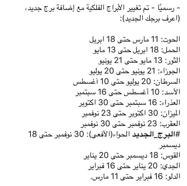 Ahmed Abu Sada On Twitter Iyasmatar هههه تغيرت تواريخ الابراج ي عمده هيك بحكو