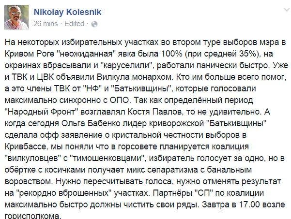 """""""Самопомич"""" в местных советах будет создавать коалиции с проукраинскими силами, - Садовый - Цензор.НЕТ 3717"""