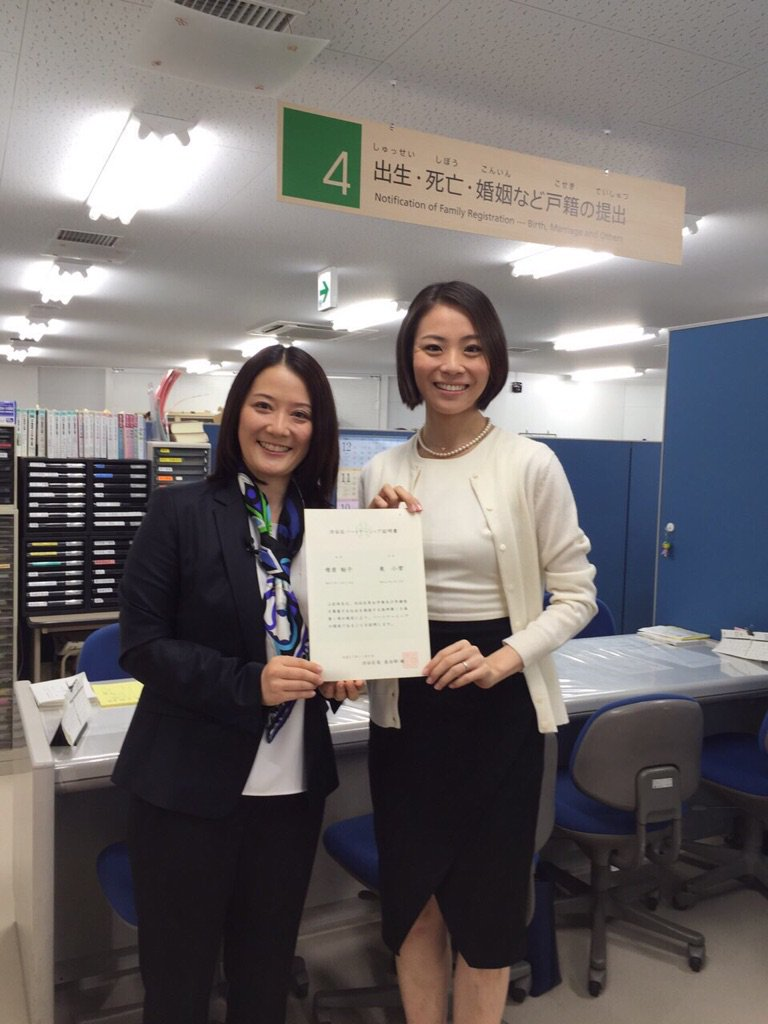 本日、渋谷区同性パートナーシップ証明書を取得しました。第1号! たくさんの方に応援していただいて、この日を迎えられて本当に嬉しいです。渋谷区の取り組みが全国に広がってほしいです。 https://t.co/2rnnXnIEqJ