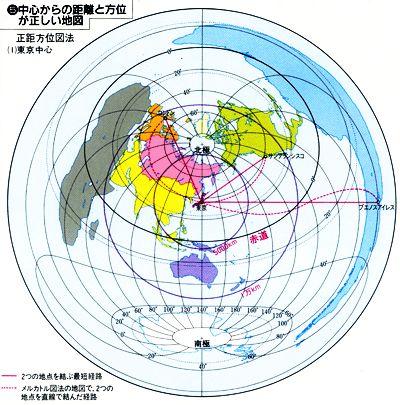 正 距 方位 図法 東京