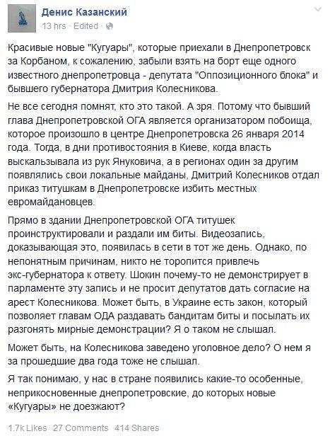 Суд отменил решение ТИК об избрании самовыдвиженца Литвищенко мэром Новомосковска - Цензор.НЕТ 3042