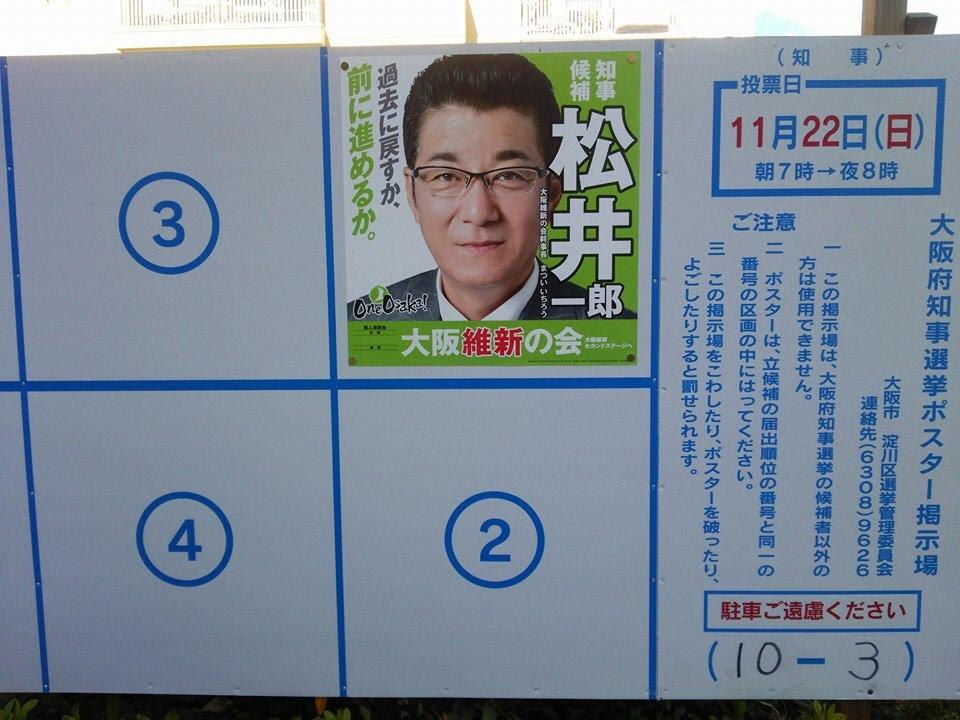 淀川区第10投票区の第3ポスター掲示場ですね。 RT これは故意なのか過失なのか⁉︎ ポスター掲示板番号1番はくりはら貴子さんなのに…。 https://t.co/mawhCkl7Uw @aokjcvs: