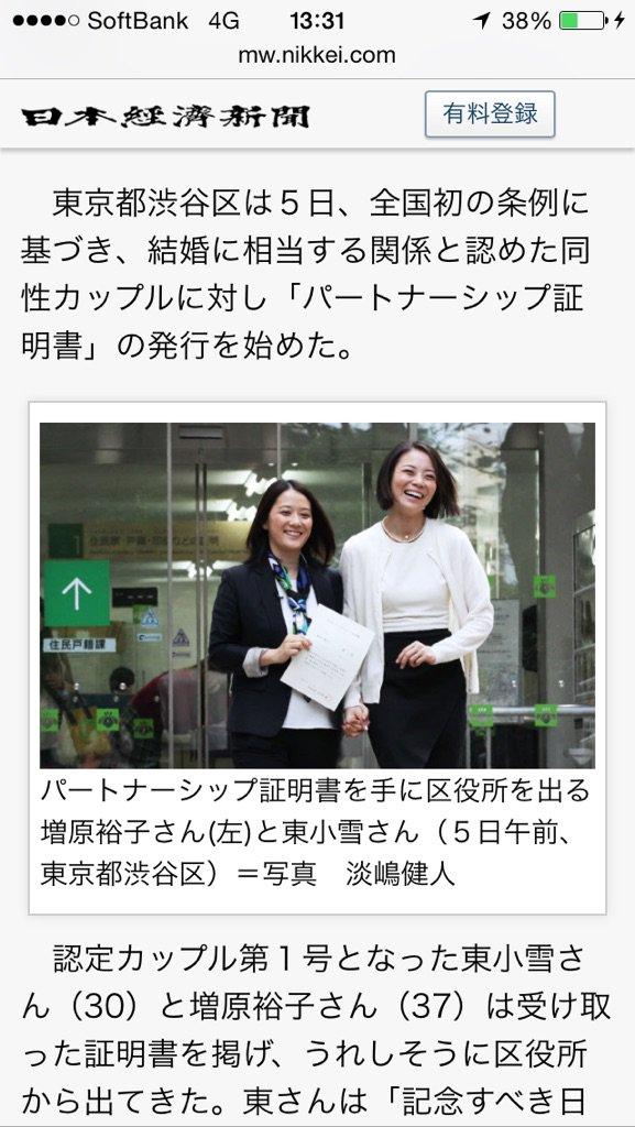 「同性カップル」証明書第1号、渋谷区発行 「記念すべき日」:日本経済新聞 https://t.co/olex0GvwcP https://t.co/FwOIFXxDLc