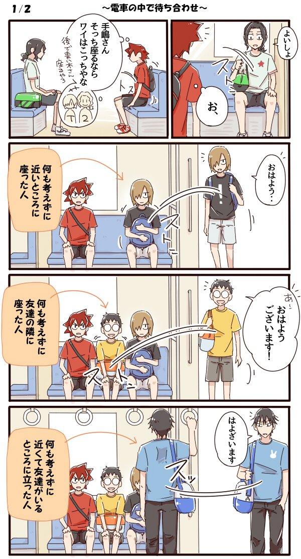 弱ペダとても空気を読む鳴子漫画 Ypanime 弱虫ペダル アニ