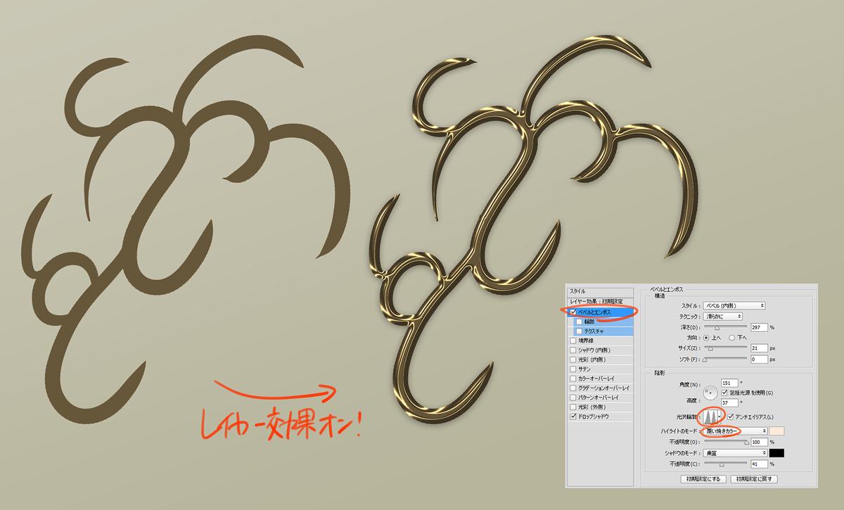 フォトショップのレイヤー効果の「ベベルとエンボス」を使って金ぴかのレリーフ的な何かを作る方法。装飾とか描くのに重宝してます。 https://t.co/VeVdMTL1Zx