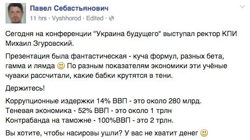 """Насиров: """"ГФС перевыполняет показатели поступлений в бюджет"""" - Цензор.НЕТ 3120"""