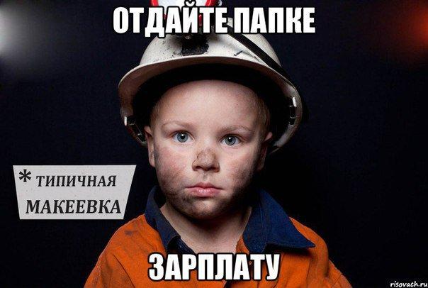 """В """"ДНР"""" убит ставленник Курченко, """"министр энергетики"""" Файницкий - Цензор.НЕТ 1580"""