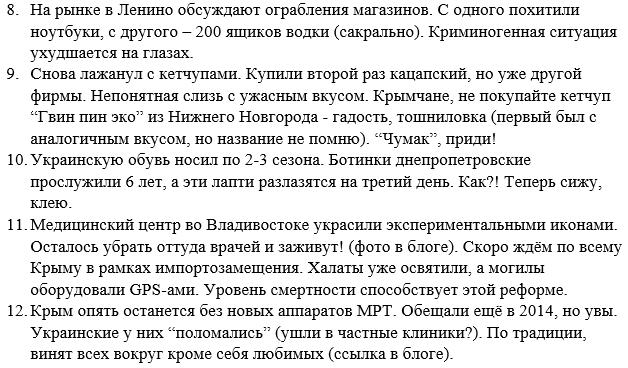 Украина готова к возможному прекращению поставок газа из России, - Демчишин - Цензор.НЕТ 4743