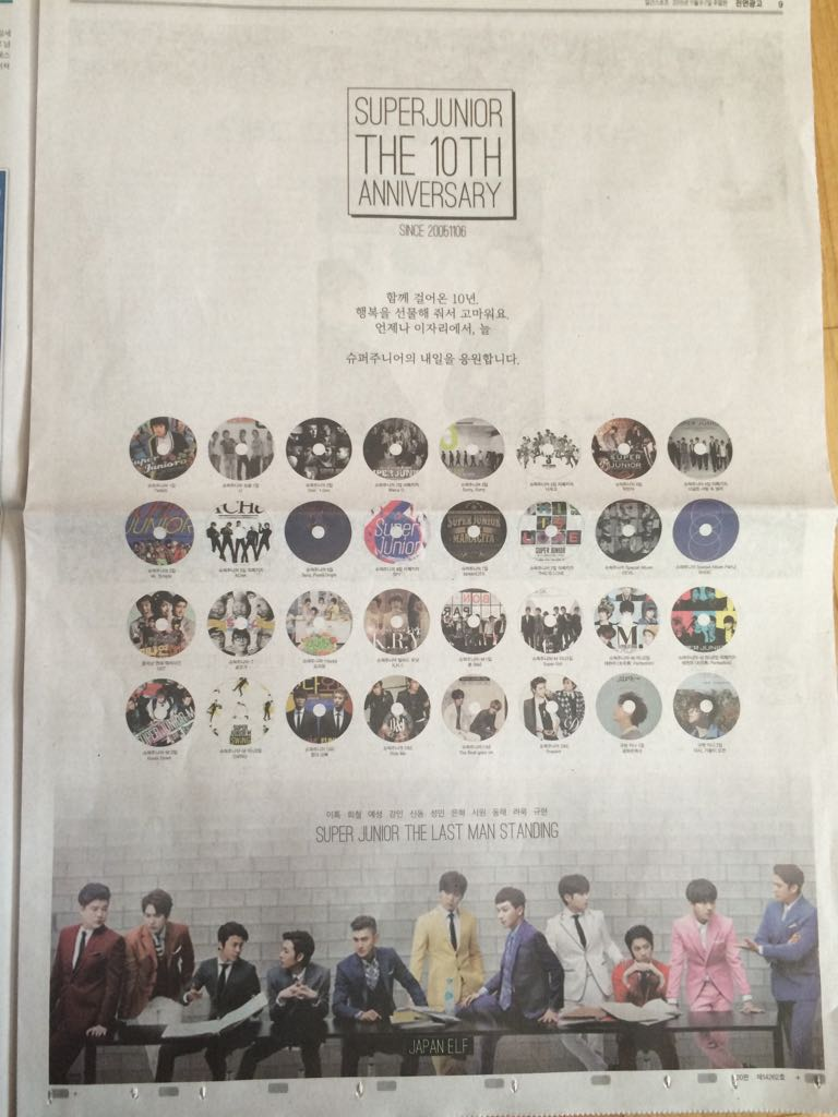 【RT希望】SJ10周年記念サポート:先ほど本日掲載のサポート広告画像を韓国より送って頂きました。掲載新聞は日刊スポーツです^^詳細はブログでお知らせ致します。取り急ぎご連絡です^^ https://t.co/krrbhFeIX9