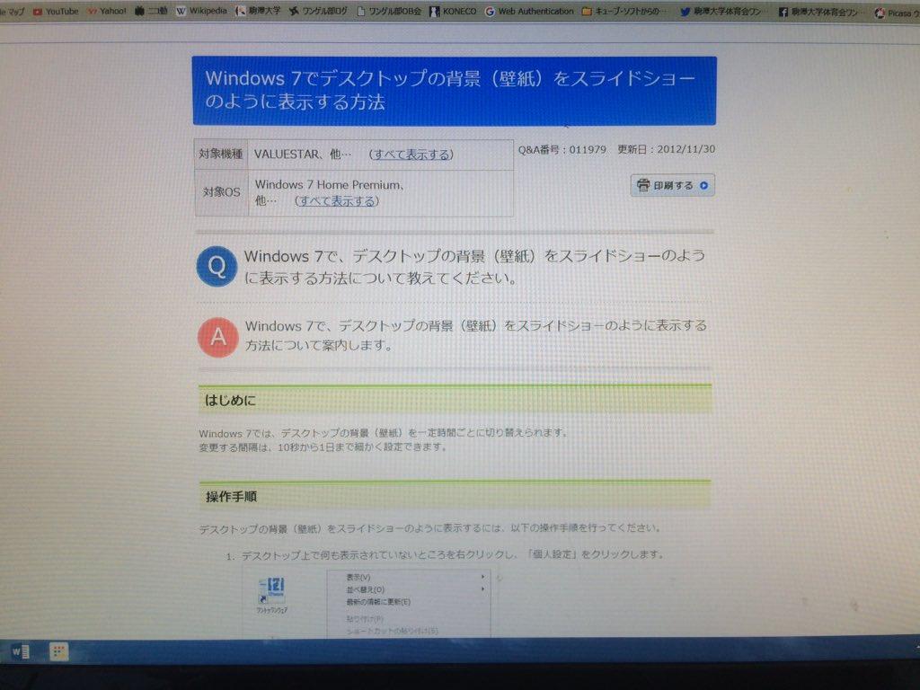 駒澤大学体育会ワンダーフォーゲル部 Twitter પર わざわざpcの壁紙