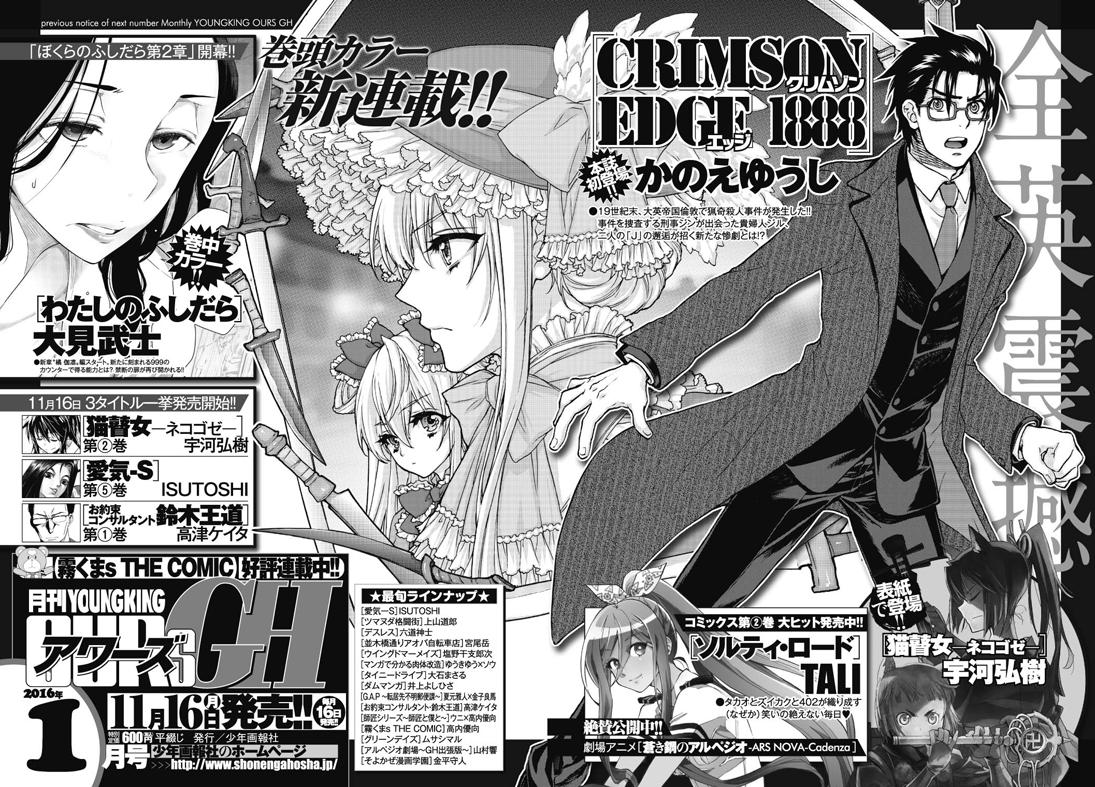 【告知】アワーズGH1月号(11月16日発売号)から新連載スタートします。 『CRIMSON EDGE 1888』巻頭カラーいただいてます。 どうぞよろしくお願い致しますー!! https://t.co/xiBgJQvsXB