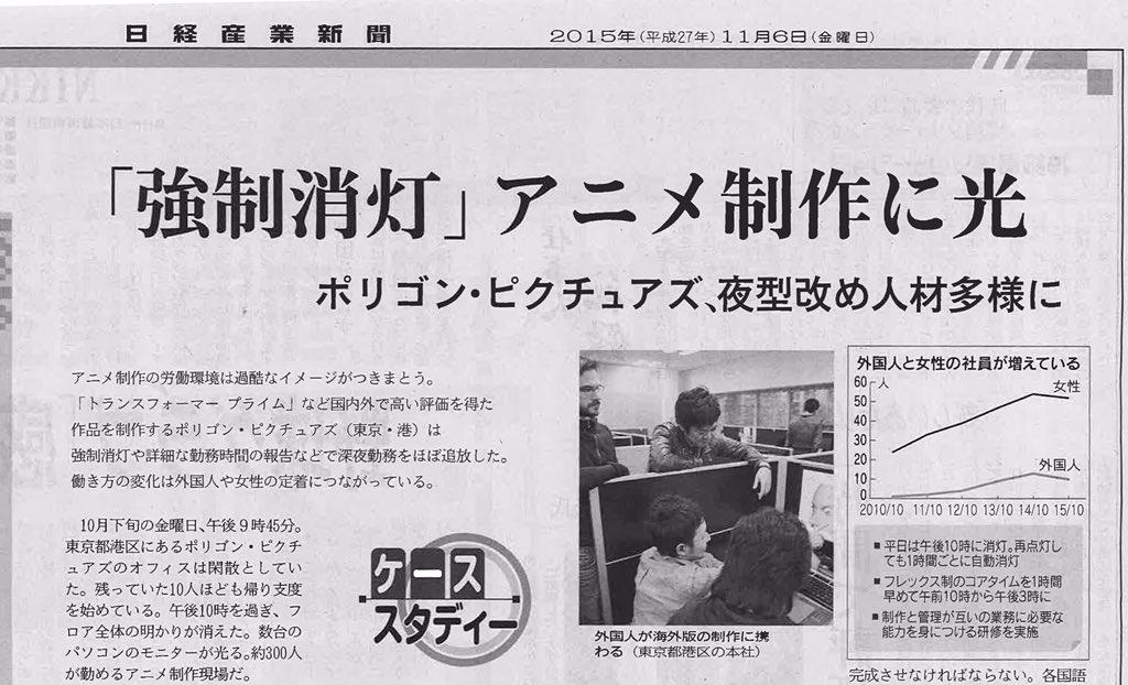本日の日経産業新聞に当社の残業対策や女性・外国人雇用の試みについて掲載された。とやかく「ブラック」と指をさされがちなアニメーション業界に於いて、労働環境の先進事例として取り上げて頂けたのは、ある意味作品を褒められる以上に誇らしい。 https://t.co/ocs48bVLsF