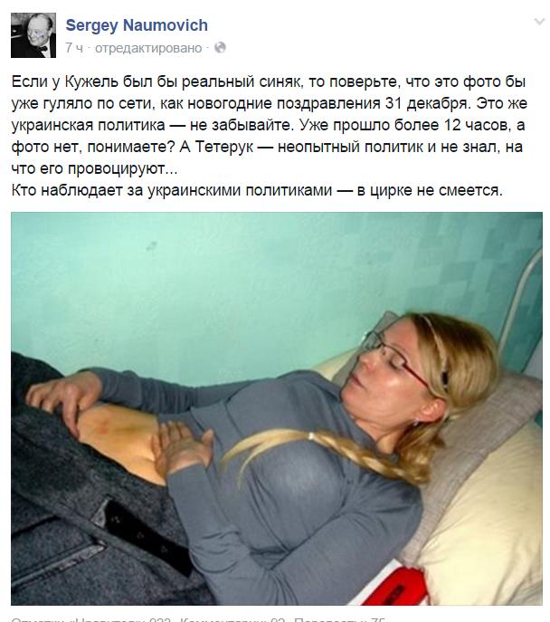 """ГПУ обжаловала домашний арест Корбана: """"Мера пресечения не соответствует заявленным рискам"""" - Цензор.НЕТ 5596"""
