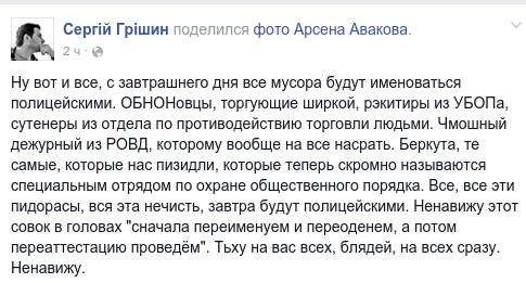 Началась аттестация сотрудников Нацполиции в Киеве и области, - Деканоидзе - Цензор.НЕТ 3599