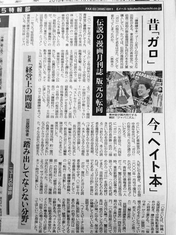 サブカルで人気を博していた青林堂という出版社に関する東京新聞の「こちら特報部」、とてもいい記事じゃないかなあ。注目するのは、この出版社が「ヘイト本」を出すに至るまでのカネの流れ。大体、出版マスコミ関係はこの流れが当てはまるよね。 https://t.co/RbfmWjAfhO