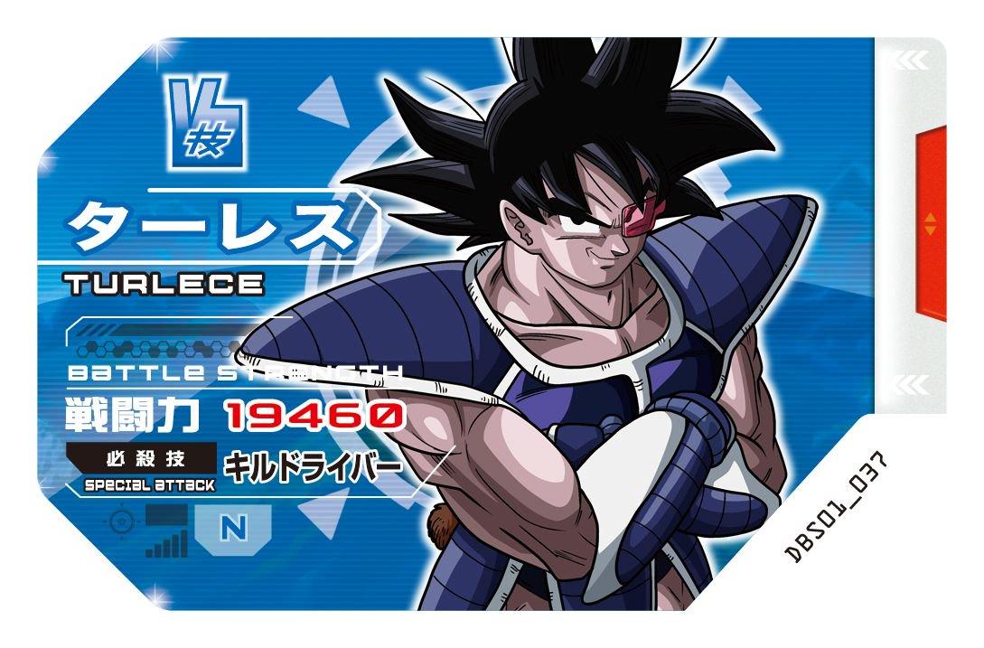 Scouter Battle Dragon Ball Super DBS01-014