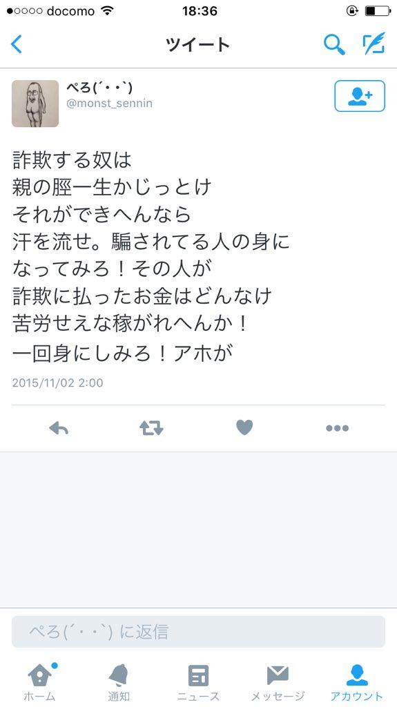 詐欺師晒し【@monst_sennin】