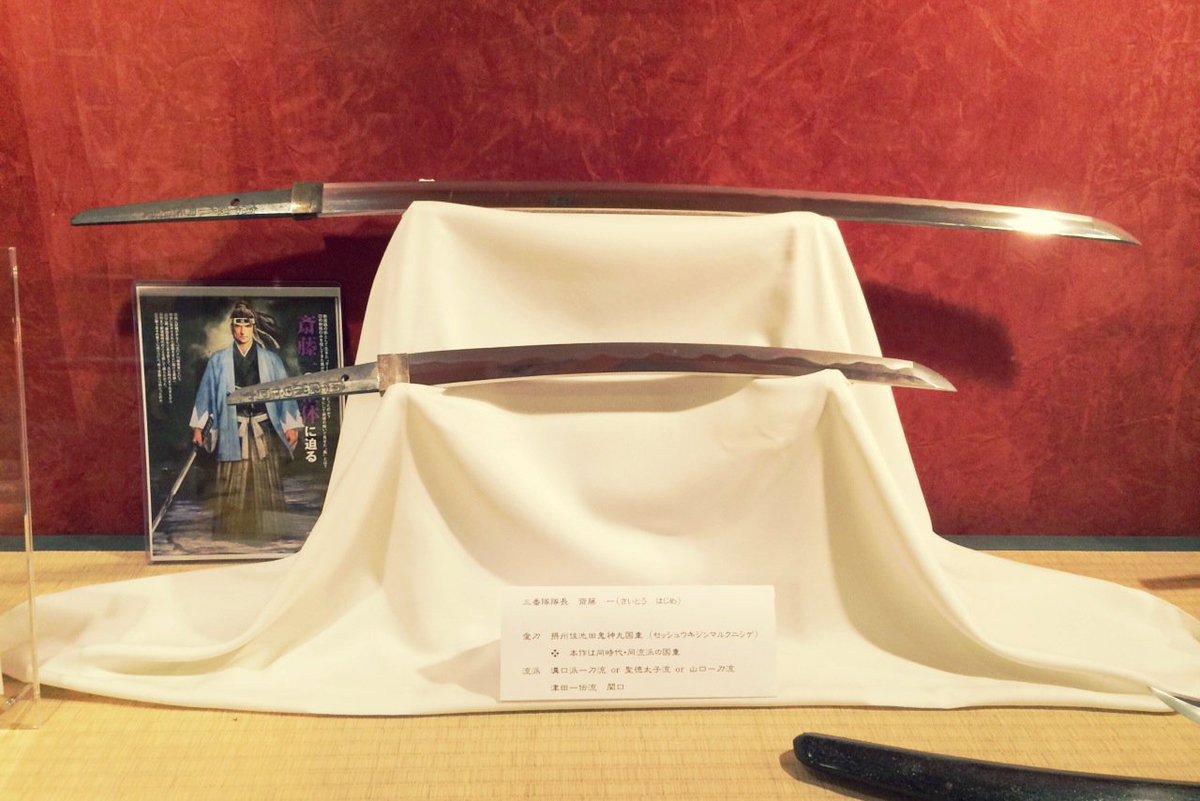 斎藤一の刀。 https://t.co/YWD8Ai6Ubc