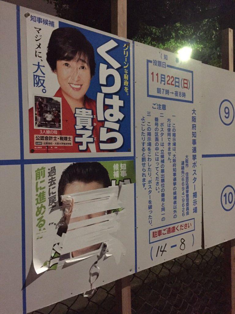 【大阪】大阪府知事選に立候補している松井一郎氏の選挙ポスターを破る 「当選してほしくなかった…」東大阪市の74歳男を逮捕 [転載禁止]©2ch.net YouTube動画>23本 ->画像>60枚
