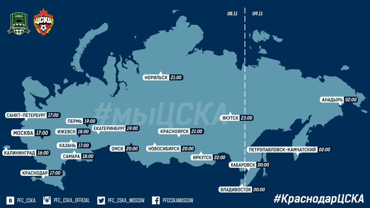 ЦСКА напомнил о времени начала матча против «Краснодара» в разных часовых поясах России