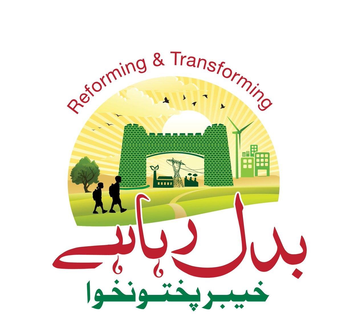 بدل رہا ہے خیبر پختون خواہ – پاکستان تحریک انصاف کا پیغام