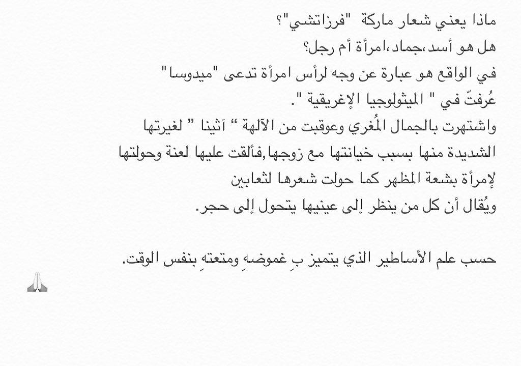 د ي جور On Twitter الس ر وراء شعار ماركة فرزاتشي Https T