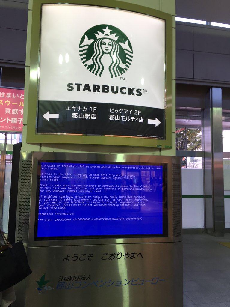 ようこそ郡山駅でブルースクリーンに遭遇 https://t.co/fTrdqbwHza