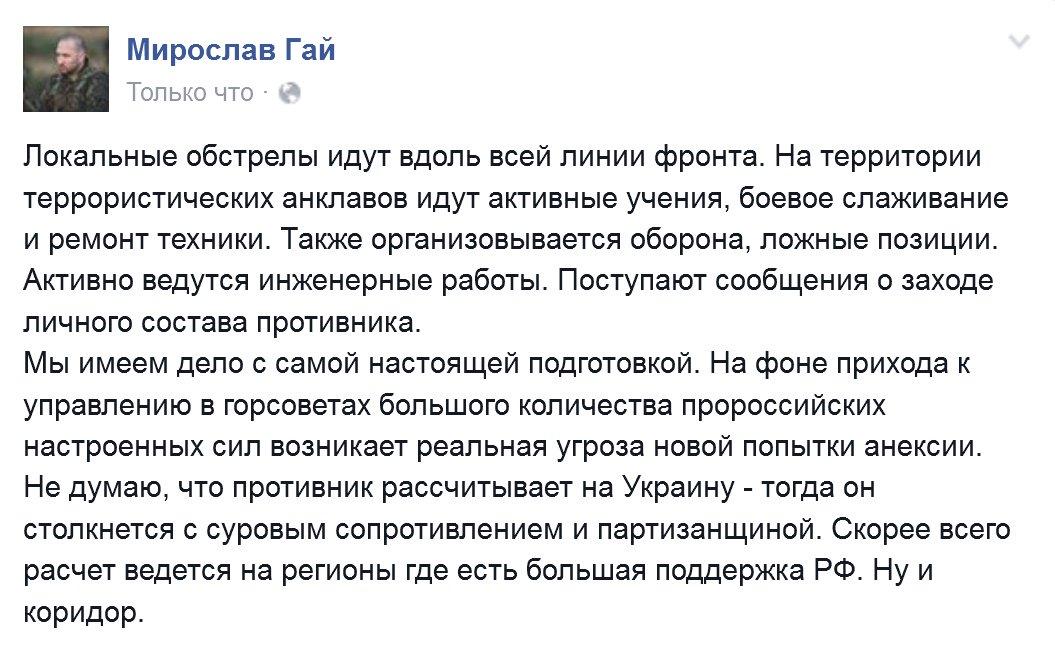 Наблюдатели ОБСЕ не смогли обследовать Красногоровку из-за внезапного обстрела, - отчет - Цензор.НЕТ 5483