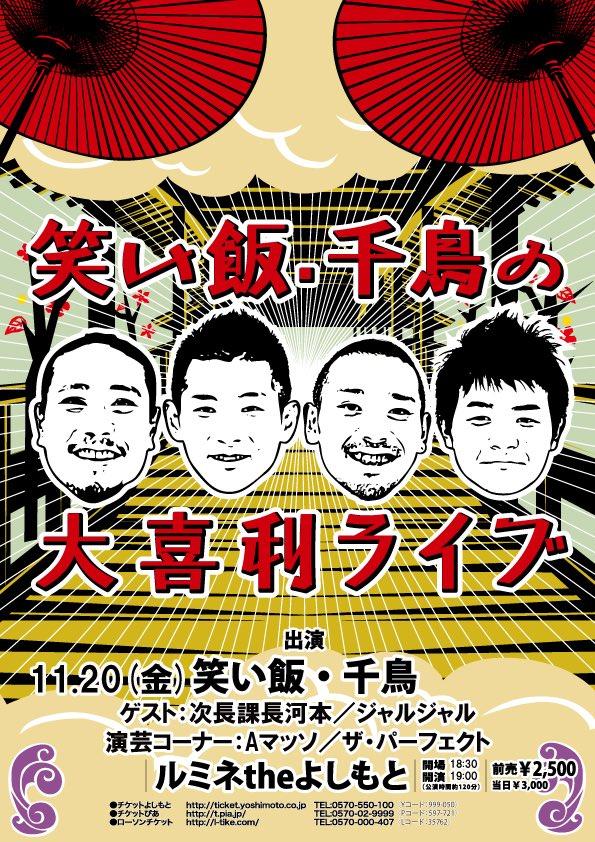 「笑い飯・千鳥の大喜利ライブ」