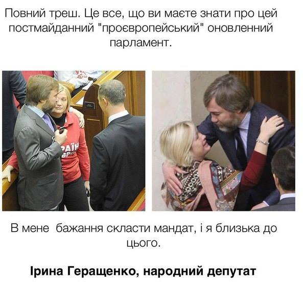 В плену террористов находится 141 украинский военнослужащий, - Ирина Геращенко - Цензор.НЕТ 6829