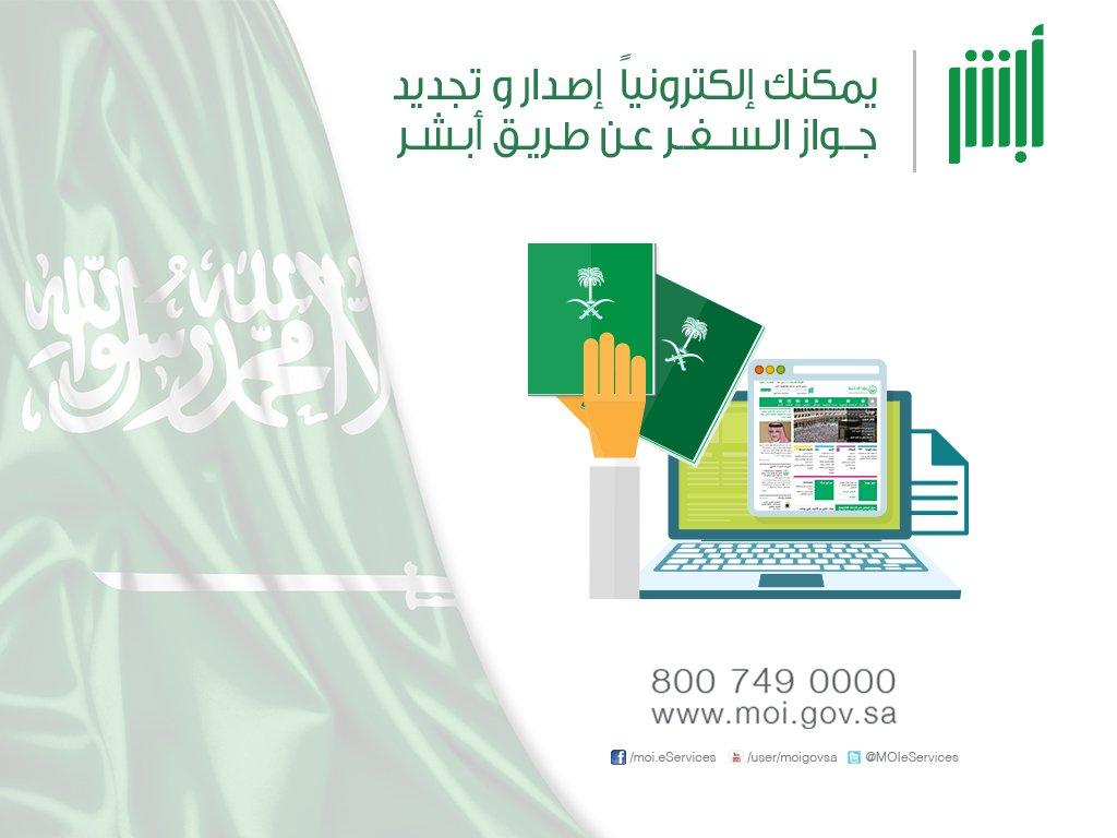 أبشر Twitterren إصدار وتجديد جواز السفر السعودي من خلال أبشر وفر وقتك Https T Co I1qdwwyjis