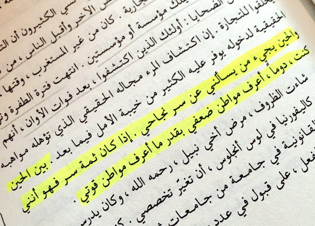اقتباسات من كتاب حياة في الادارة