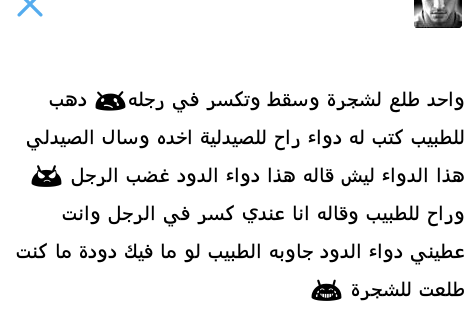 إضحك معيييييييييييييييييي CTUo-e2UYAA9_lR.png