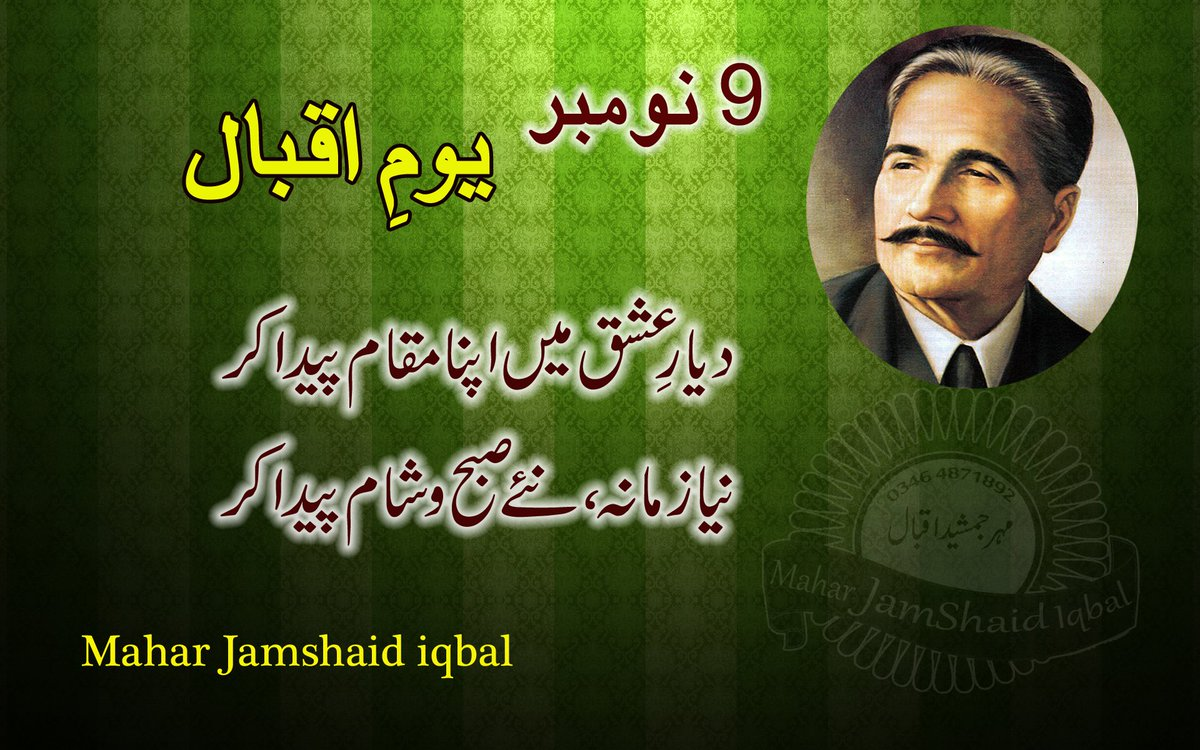 "Urdu Poetry on Twitter: ""- Diyar-e-Ishq Mein Apna Maqam Paida Kar ..."