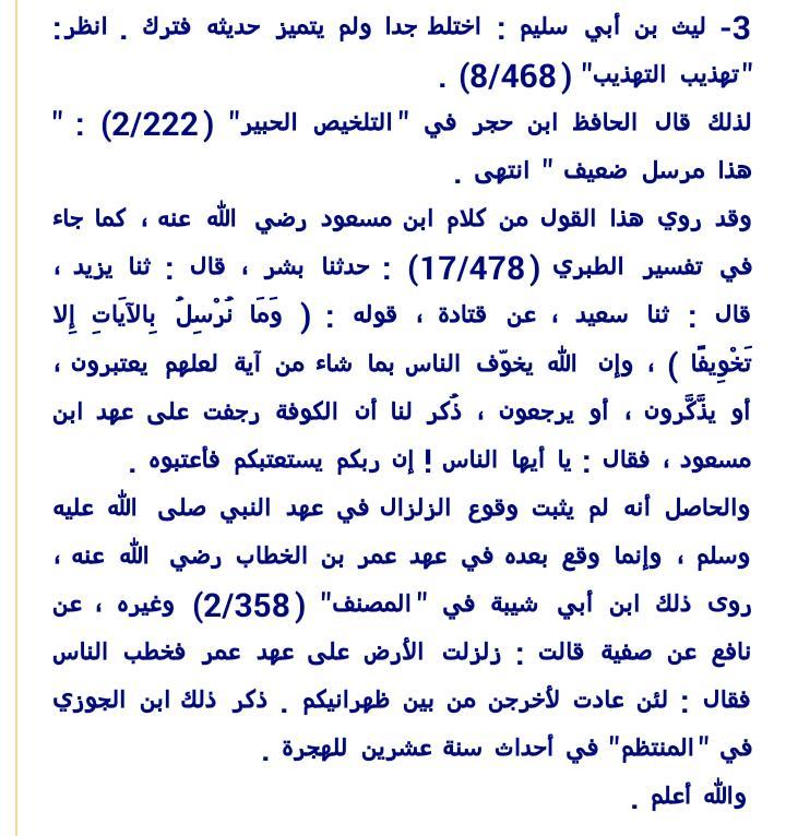 Contoh Hadits Dhaif Mursal 88