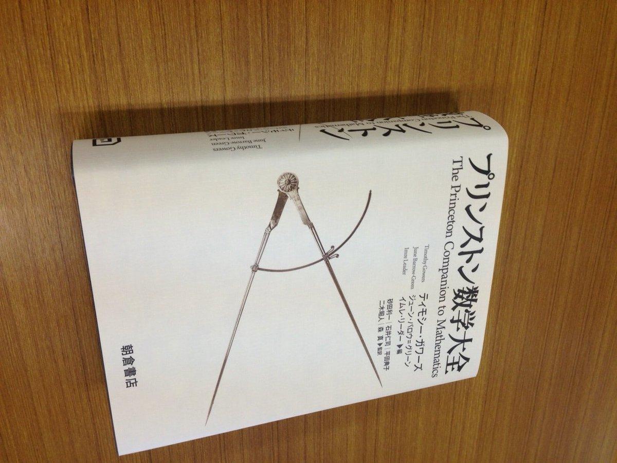 『プリンストン数学大全』見本が出来上がりました! 配本までもう少々お待ちください.計量の結果 2.15 kg でした.そんなに重くないです.実際軽い(原著は 2.7 kg あります). https://t.co/MBjl0XakJY https://t.co/m6y7PdcORD